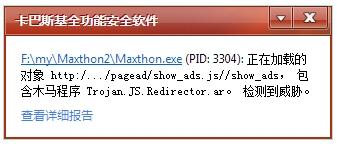 Adsense 的js被卡巴斯基杀了